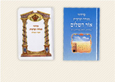 Siddur for Afternoon and Evening Prayers